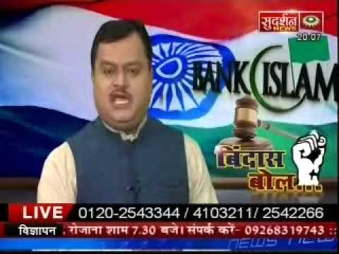 Sudarshan News Bindas Bol on Islamic  Banking in India part 1