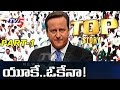 Special Debate : What Does Brexit Mean for India ?