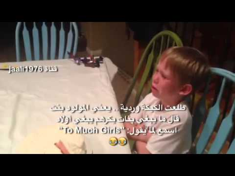 ما يبغي بنات - To Much Girls - زعلان ومعصب 😂