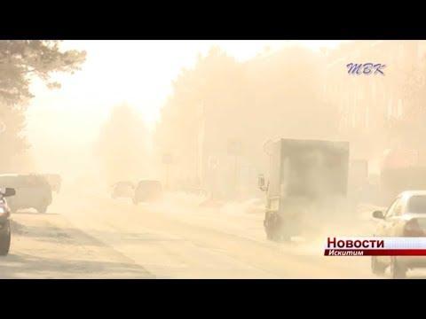 Несколько дней над Искитимом висит смог