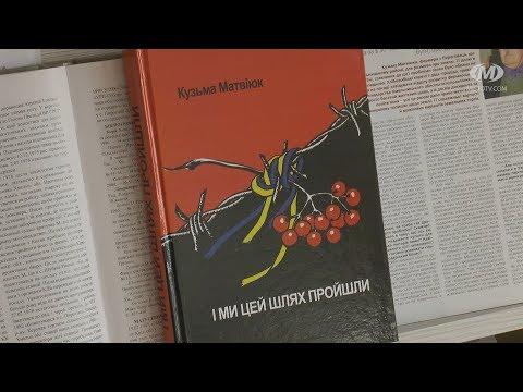 У бібліотеці презентували книжку Кузьми Матвіюка