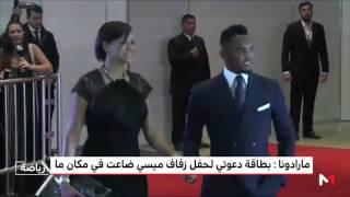 بالفيديو.. مارادونا يرد على إستبعاده من قائمة المدعوين لحفل زفاف ميسي  