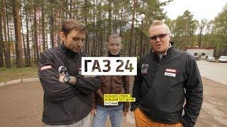 Газ 24 - День 27 - Уфа - Большая страна - Большой тест-драйв