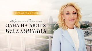 Кристина Орбакайте - Одна на двоих бессонница Скачать клип, смотреть клип, скачать песню