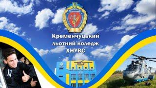 Кременчуцький льотний коледж готує фахівців для державної та цивільної авіації