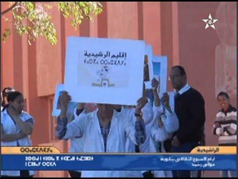 الأسبوع الثقافي الثامن لثانوية مولاي رشيد الإعدادية بالرشيدية على الأمازيغية