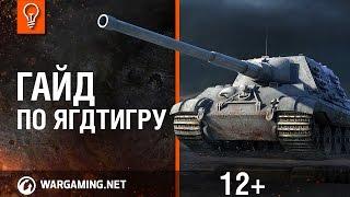Jagdtiger - World of Tanks / Гайды по танкам