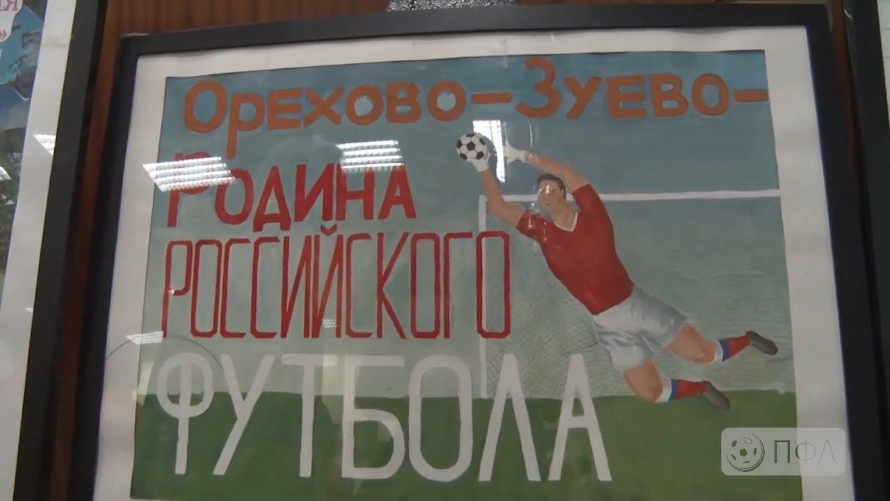 Сезон историй. Вестник ПФЛ №47