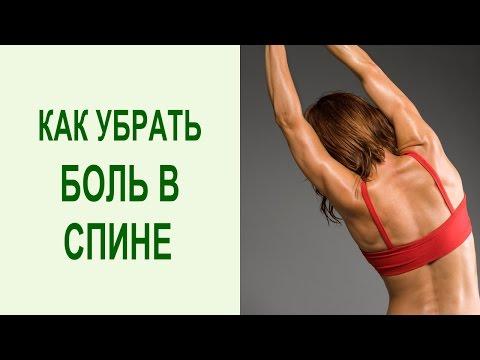 Упражнения для Расслабления Позвоночника от Ирины Зюзи