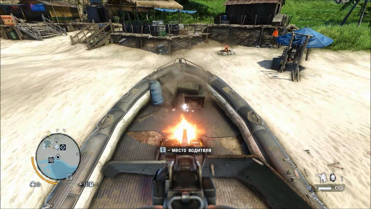 лодки в far cry 3