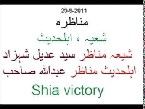 Munazra Shia vs Ahle Hadith (Munazara part 5 0f 8.mp4