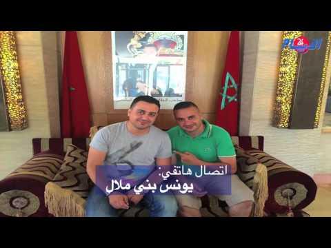 بالفيديو : يونس بني ملال
