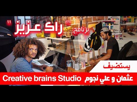"""الحلقة الأولى من برنامج """" راك عزيز """" تستضيف عثمان و علي – فن راقي و أفكار حصرية"""