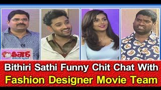 Bithiri Sathi Funny Chit Chat With Fashion Designer Movie Team | Weekend Teenmaar Special