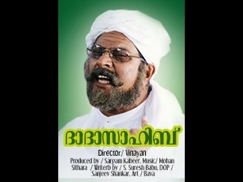 Dada Sahib 2000 Full Malayalam Movie 7