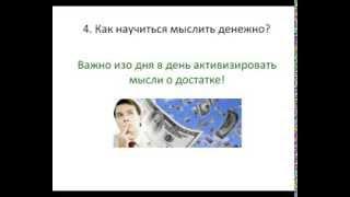Видео 4. Как научиться мыслить денежно