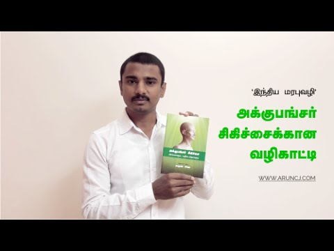 Acupuncture Treatment Guide in Tamil (www.aruncj.com)