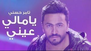 كليب جديد لتامر حسني بعنوان يا مالي عيني يلهب الفيسبوك |