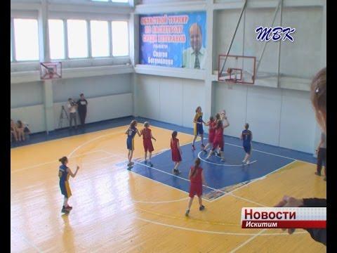 На 5 дней Искитим стал площадкой для проведения областного фестиваля по баскетболу
