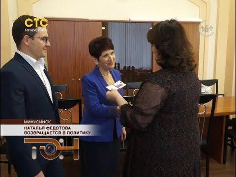Наталья Федотова возвращается в политику