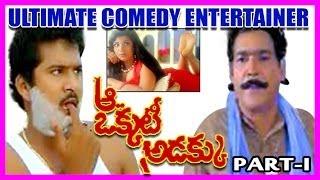 Aa Okkati Adakku Telugu Full Length Movie Part1