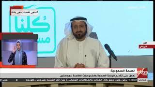 وزير الصحة السعودي: الملك سلمان وجه