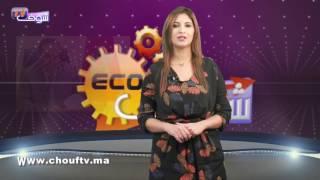 النشرة الاقتصادية ليوم 15 نونبر 2016   |   إيكو بالعربية