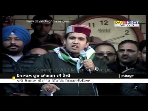 Vikramaditya Singh criticizes BJP, Anuarg & Dhumal | Claimed to win all LS seats in HP