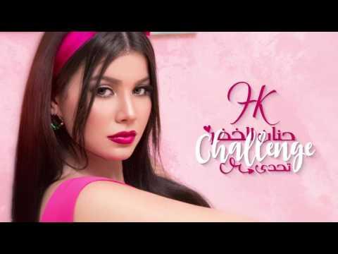 """الفنانة الناظورية حنان الخضر تصدر أغنيتها الجديدة """"تحدي"""""""