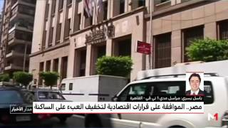 بالفيديو.. جولة العواصم.. الموافقة على قرارات اقتصادية لتخفيف العبء على المصريين | قنوات أخرى