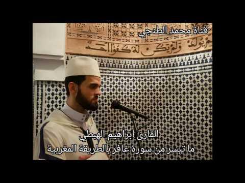 طنجة.. القارئ ابراهيم الهبطي ركعتين بالطريقة المغربية من الليلة 22 من رمضان 1437