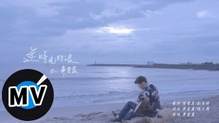 畢書盡 Bii - 逆時光的浪 Back In Time YouTube 影片