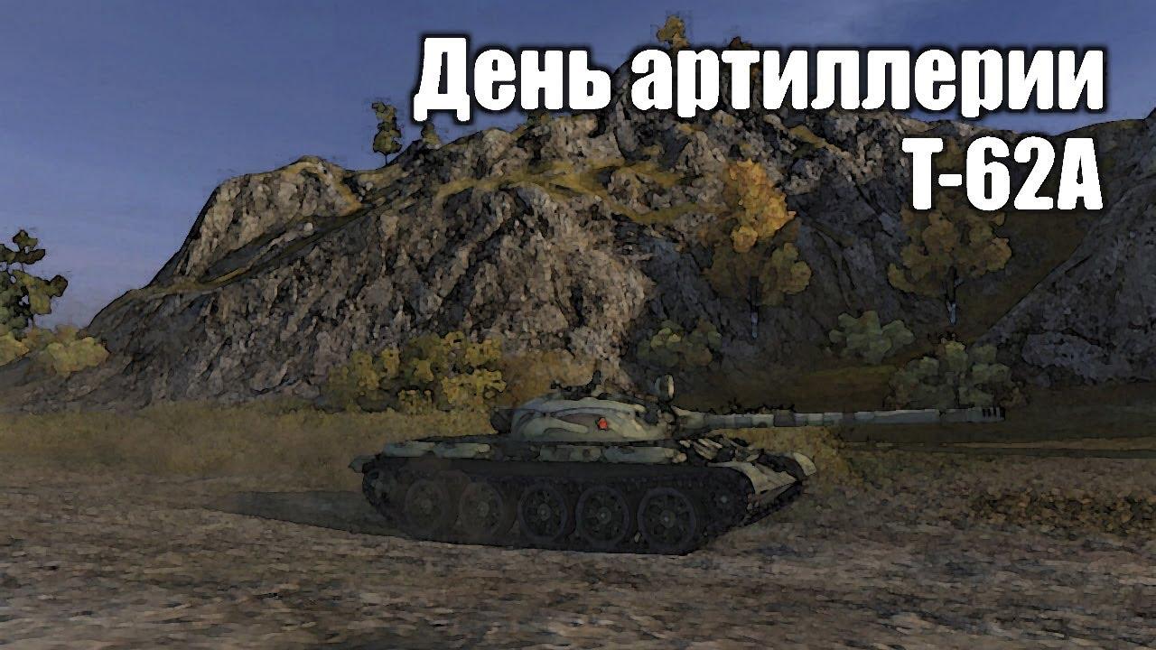 World of Gleborg. Т-62А и День Арты
