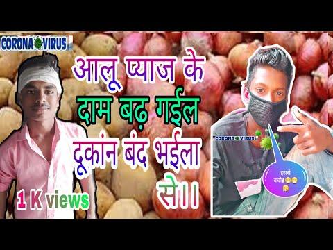 प्याज चालिसा pyaj chalisa comedy video Romantic funny love