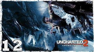 Uncharted 2. Серия 12: Огромный пулемет.