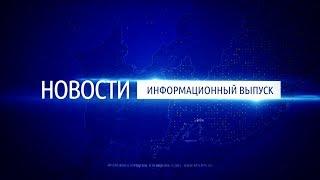 Новости города Артёма от 02.08.2017