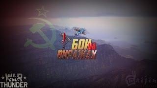 ЛаГГ-3-66 / Игровое видео / Видео онлайн-игр