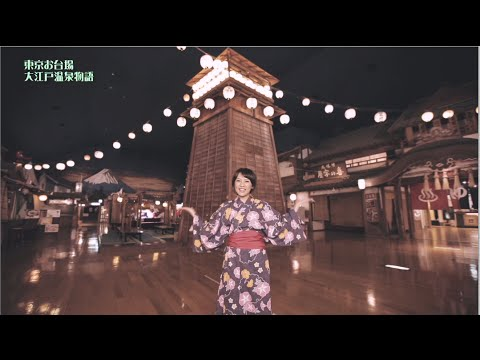 【HD】大江戸温泉物語 キャラバン28 東京お台場 大江戸温泉物語 / AKB48[公式]