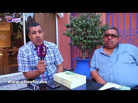 الكاتب رشيد أيلال..حزب العدالة و التنمية منعني من توقيع كتابي فمراكش ..