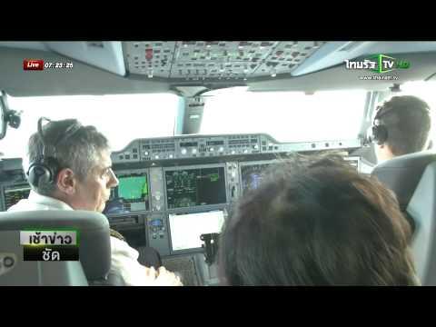 เครื่องบินรุ่นใหม่ แอร์บัส เอ350