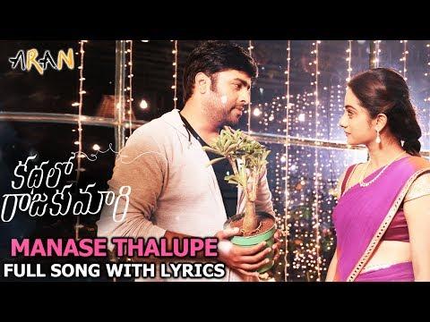 Manase-Thalupe-Full-Song-With-Lyrics