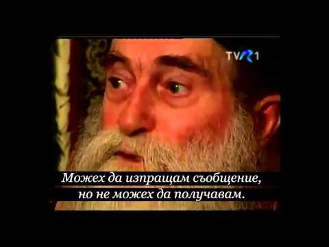 Арх. Арсений Папачок - за изпитанията в комунистическите затвори