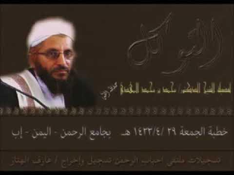 خطبة / التوكل على الله تعالى - د. محمد المهدي ( عضو رابطة علماء المسلمين )