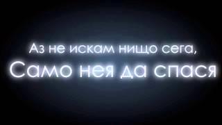 БТР - Спасение (текст)