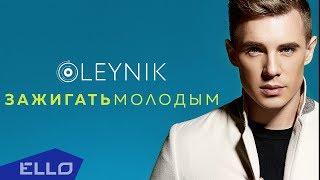 OLEYNIK - Зажигать молодым Скачать клип, смотреть клип, скачать песню