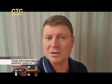 Глава Красноярска заболел COVID-19