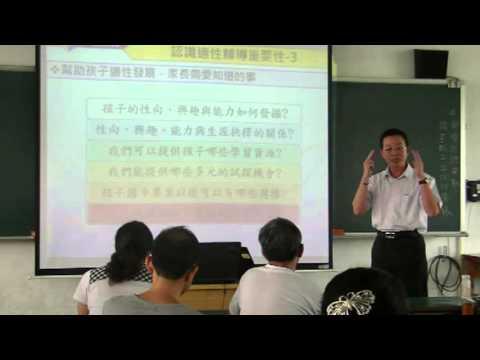 十二年國教宣導_金城國中康晉源校長 - YouTube