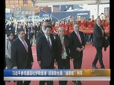 Xi Jinping visits Europe习近平参观德国杜伊斯堡港  迎接新丝路