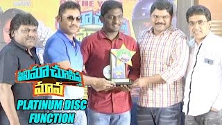 Cinema Chupistha Mava Movie - Platinum Disc Function