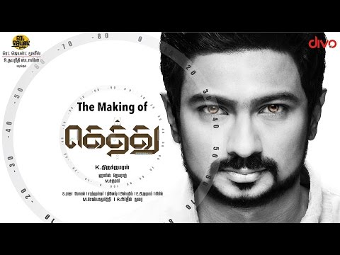 The Making of  Gethu